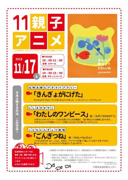 親子アニメ上映会@千葉市生涯学習センター<11/17(土)>