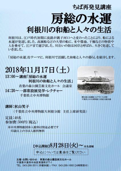 ちば再発見講座 房総の水運@青葉の森公園芸術文化ホール<11/17(土)>