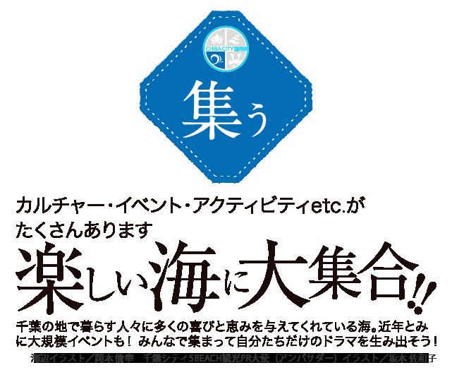 「集う」カルチャー・イベント・アクティビティetc.がたくさんあります。楽しい海に大集合!!