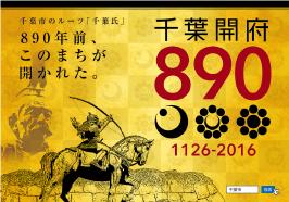 千葉市では開府890年にあたる平成28年に記念の広報活動を展開。ラッピングされた千葉モノレールを見た方も多いのでは