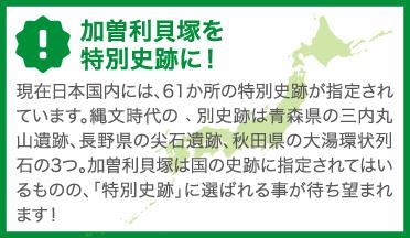 加曽利貝塚を特別史跡に!