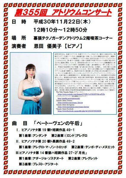 第355回アトリウムコンサート@幕張テクノガーデン<11/22(木)>