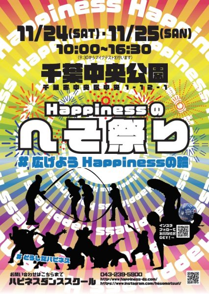 Happinessの「第1回へそ祭り」@千葉中央公園<11/24(土)・25(日)>