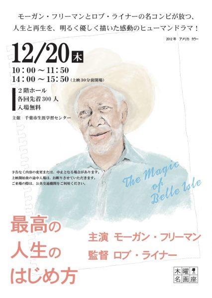 木曜名画座「最高の人生のはじめ方」@千葉市生涯学習センター<12/20(木)>
