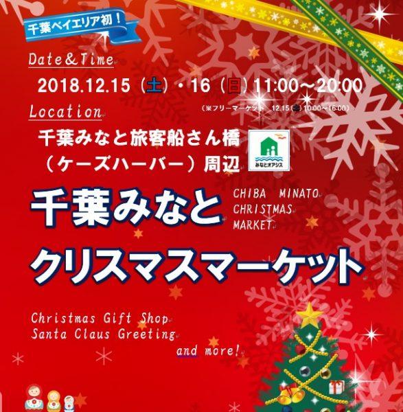 【詳細情報】千葉みなとクリスマスマーケット★千葉市で初開催!<12/15(土)・16(日)>