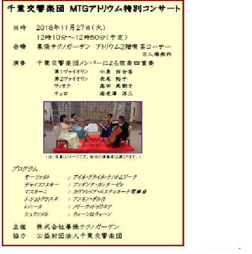 千葉交響楽団 MTGアトリウム特別コンサート@幕張テクノガーデン<11/27(火)>
