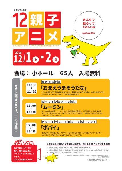 親子アニメ上映会@千葉市生涯学習センター<12/1(土)・2(日)>