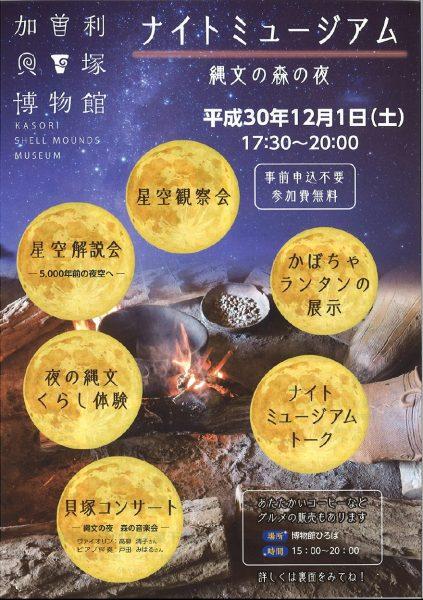 【H30情報】ナイトミュージアム@加曽利貝塚博物館<12/1(土)>