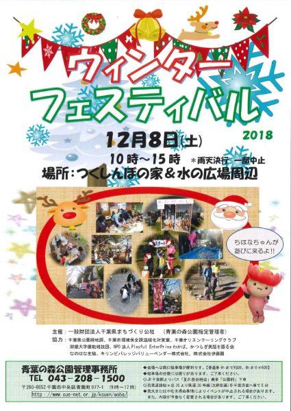 ウィンターフェスティバル2018@青葉の森公園<12/8(土)>