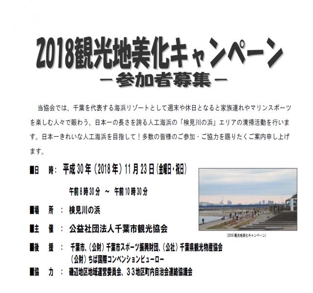 2018観光地美化キャンペーン@検見川の浜