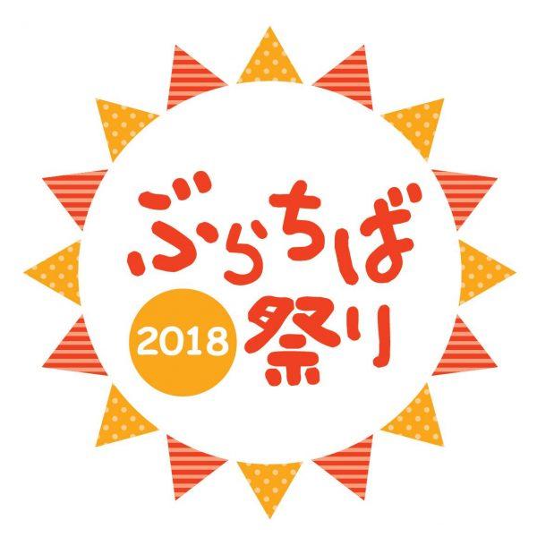 ぶらちば祭り2018@中央公園他<11/17(土)>