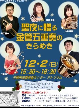 やすらぎのアトリウムコンサート ~聖夜に贈る金管五重奏のきらめき~@千葉市生涯学習センター<12/2(日)>