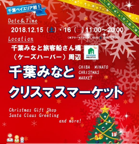 千葉みなとクリスマスマーケット@千葉みなと旅客船桟橋<12/15(土)・16日(日)>