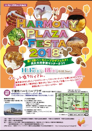 ハーモニープラザフェスタ2018<11/17(土)・18(日)>