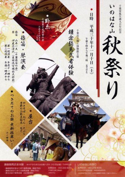 いのはな山秋祭り@亥鼻公園<11/10(土)>
