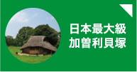 kaizuka-banner.png