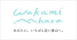 Wakami-hara(わかみはら)~あなたに、いちばん近い里山へ。~