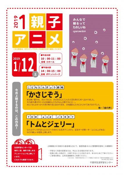 親子アニメ上映会@千葉市生涯学習センター<1/12(土)>