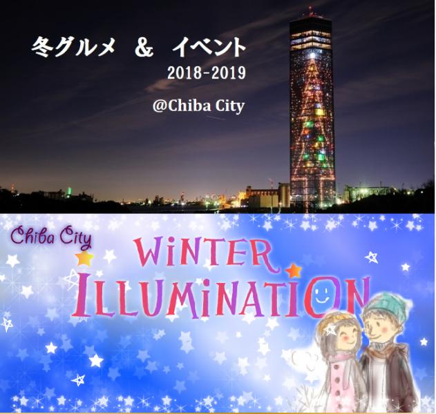 千葉市で楽しめるこの冬おすすめのグルメ&イベント・キャンペーン情報☆2018-2019