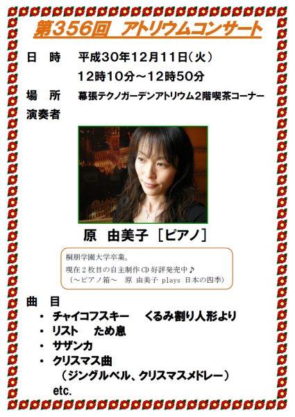 第356回アトリウムコンサート@幕張テクノガーデン<12/11(火)>