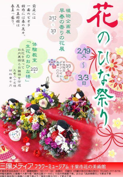 花のひな祭り@三陽メディアフラワーミュージアム<2/19(火)~3/3(日)>