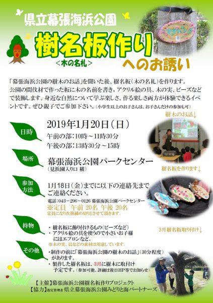 樹名板作り(木の名札)@幕張海浜公園<1/20(日)>