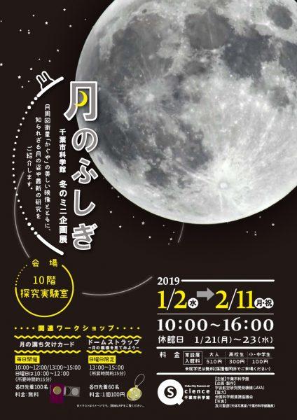 冬のミニ企画展「月のふしぎ」@千葉市科学館<1/2(水)~2/11(月・祝)>