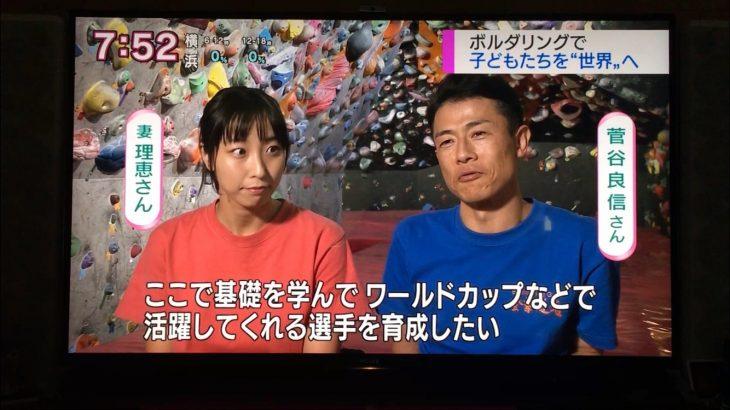 12月5日(水)11:05〜NHK「ひるまえほっと」放送!@ボルダリングジム登攀道場