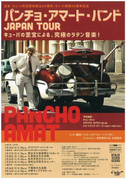 パンチョ・アマート・バンド JAPAN TOUR@千葉県文化会館<1/24(木)>