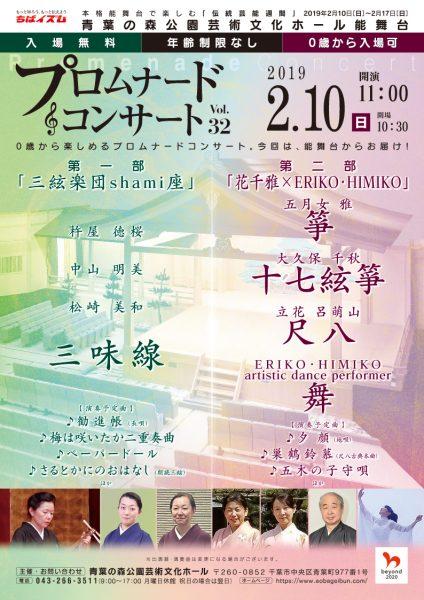 プロムナードコンサートvol.32@青葉の森公園芸術文化ホール<2/10(日)>