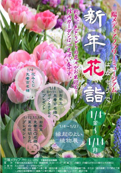 新年花詣@三陽メディアフラワーミュージアム<1/4(金)~14(月・祝)>