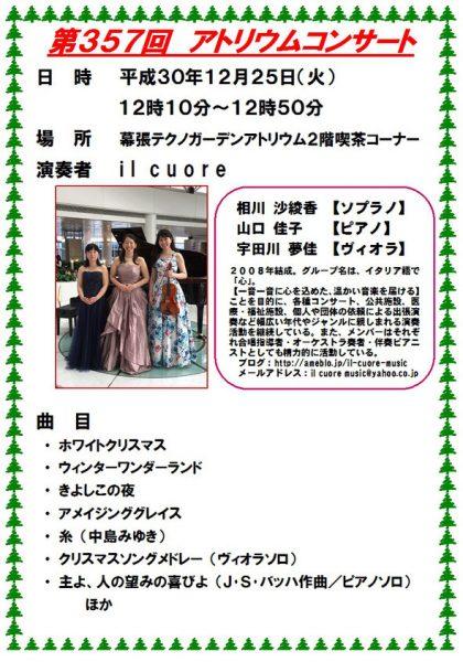 第357回アトリウムコンサート@幕張テクノガーデン<12/25(火)>
