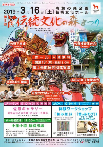 第8回ちば伝統文化の森まつり@青葉の森公園芸術文化ホール<3/16(土)>