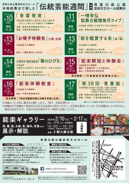 本格能舞台で楽しむ伝統芸能週間@青葉の森公園芸術文化ホール<2/10(日)~17(日)>