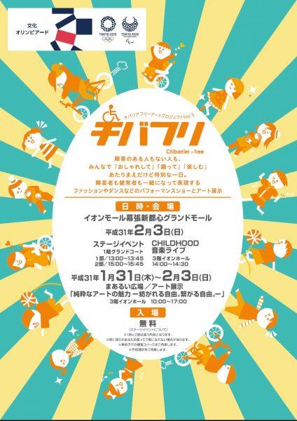 チバフリ2019(チバリアフリーアートプロジェクトvol.3)@イオンモール幕張新都心<1/31(木)~2/3(日)>