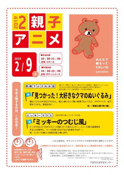 親子アニメ上映会@千葉市生涯学習センター<2/9(土)>