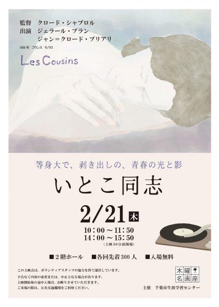 木曜名画座「いとこ同志」@千葉市生涯学習センター<2/21(木)>