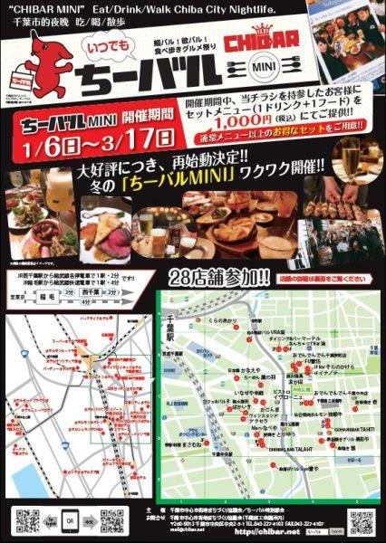 食べ歩きグルメ祭り「ちーバルMINI」開催!!@千葉駅周辺28店舗<1/6(日)〜3/17(日)>