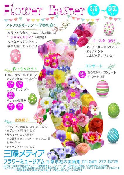 フラワーイースター@三陽フラワーミュージアム<3/5(火)~31(日)>