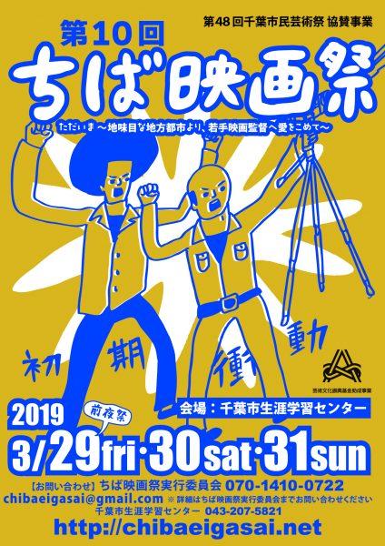 第10回ちば映画祭のお知らせ<前夜祭3/29(金)、本祭3/30(土)、3/31(日)>