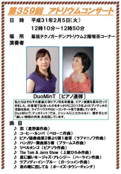 第359回アトリウムコンサート@幕張テクノガーデン<2/5(火)>