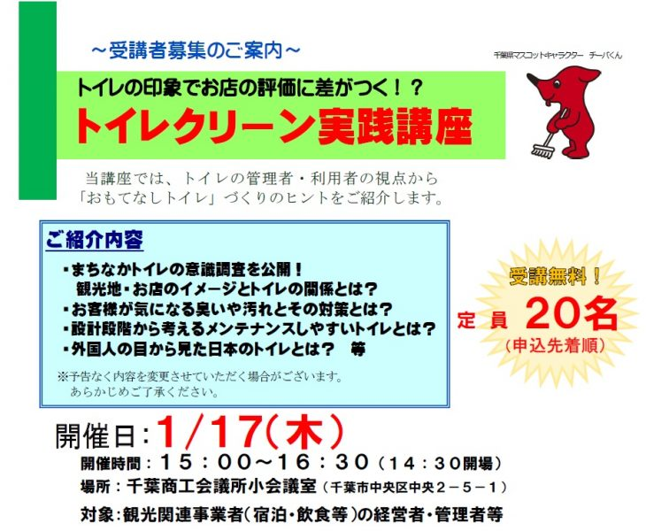「トイレクリーン実践講座」開催のお知らせ<2019/1/17(木)>