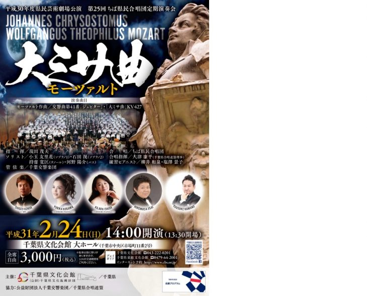 第25回ちば県民合唱団定期演奏会 モーツァルト 「大ミサ曲」@千葉県文化会館<2/24(日)>