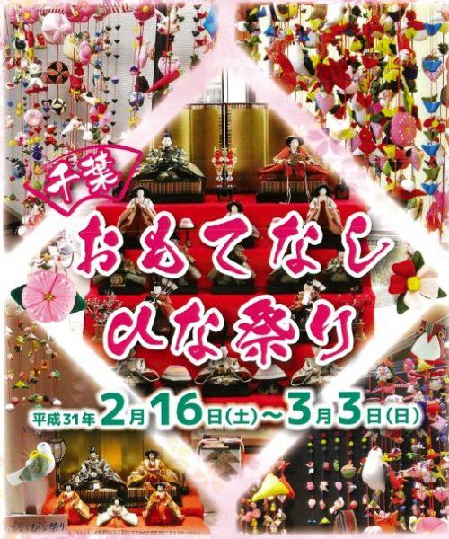 千葉おもてなしひな祭り@千葉市中心市街地商店街<2/16(土)~3/3(日)>