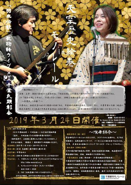 天空歴史絵巻inモノレール@千葉モノレール千葉駅出発<3/24(日)>