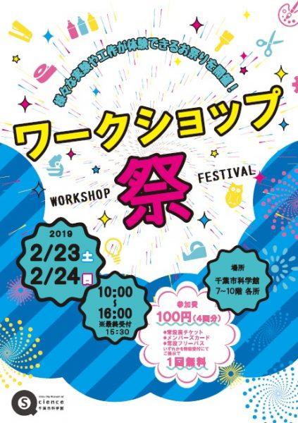 ワークショップ祭@千葉市科学館<2/23(土)・24(日)>