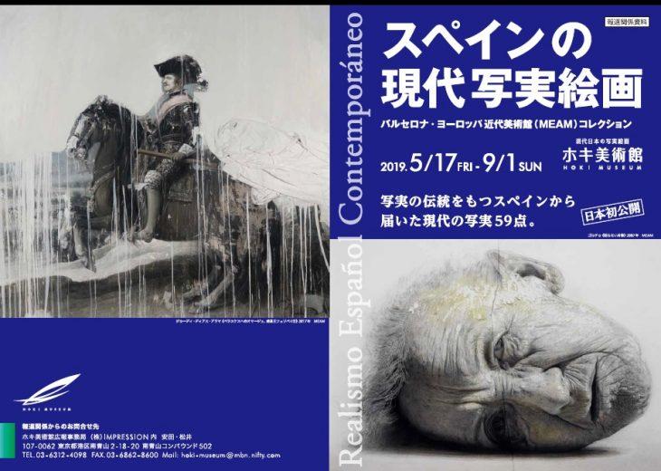 スペインの現代写実絵画ーMEAM@ホキ美術館<5/17(金)~9/1(日)>