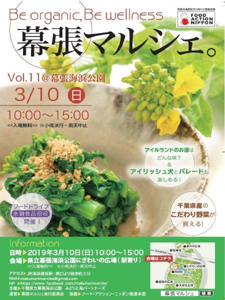 幕張マルシェ。vol.11@幕張海浜公園<3/10(日)>