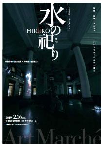 HIRUKO 水の祀り@千葉市美術館さや堂ホール<2/16(土)>