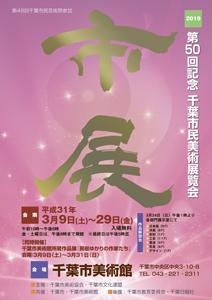 第50回記念 千葉市民美術展覧会@千葉市美術館<3/9(土)~29(金)>
